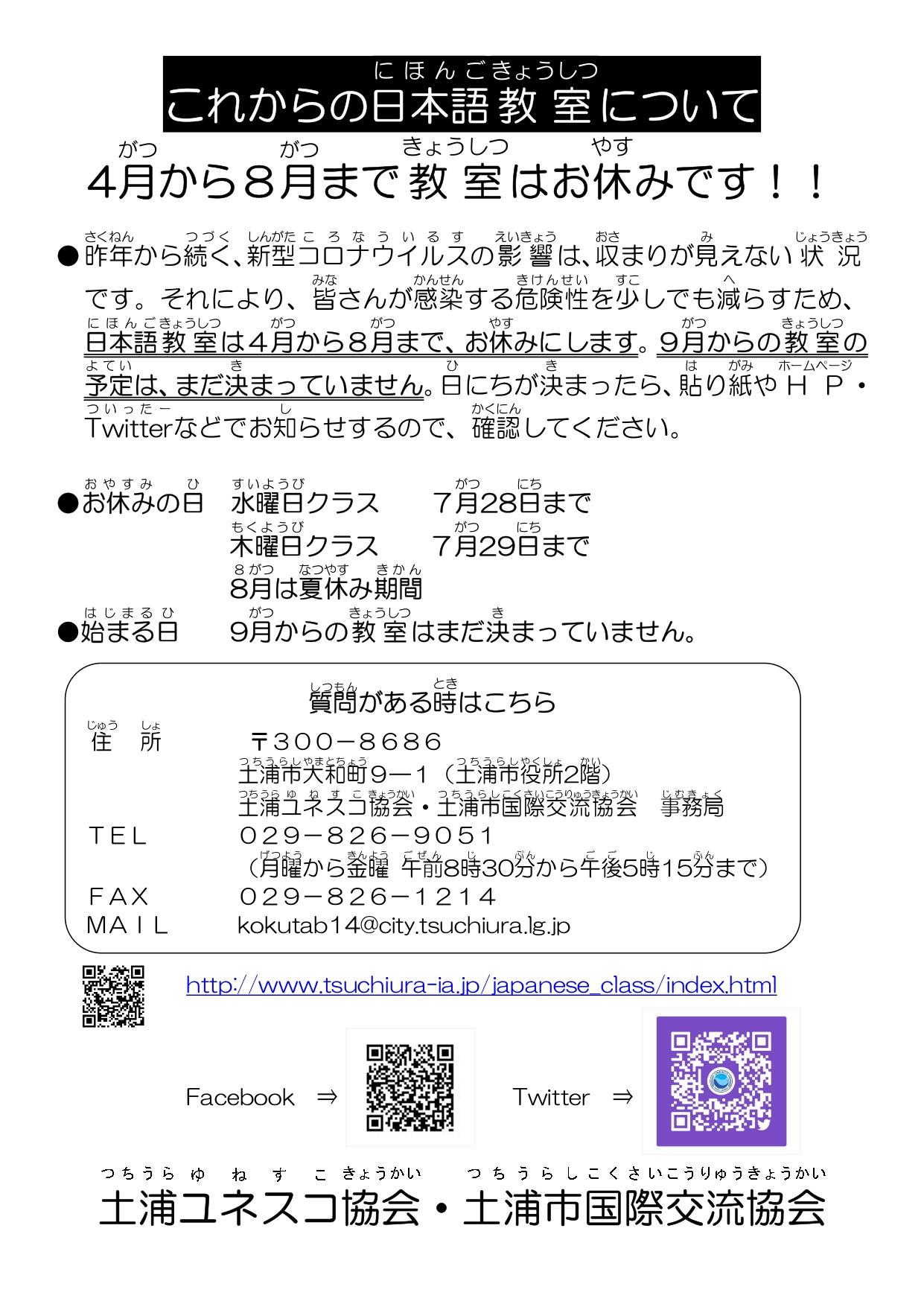 4月からの日本語教室について
